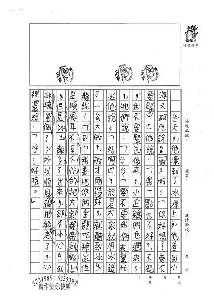 99W4109林宏諭 (2).jpg