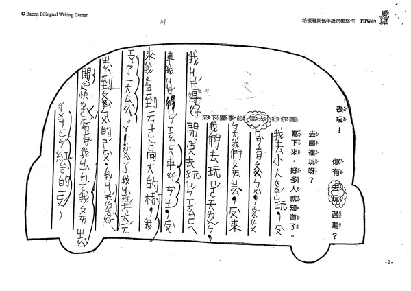 99TBW09郭柔廷 (2).jpg