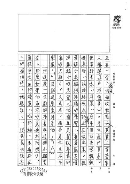 99WE305曾宥儒 (2).jpg