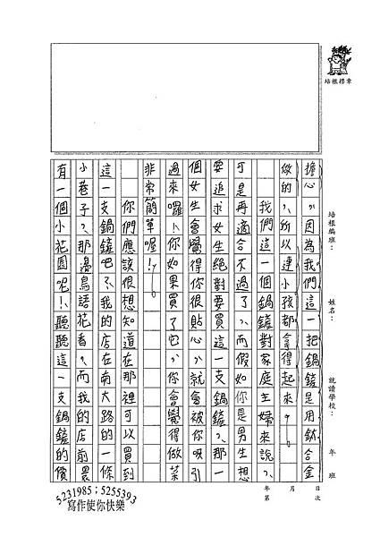 100W5403洪佳廷 (2).jpg