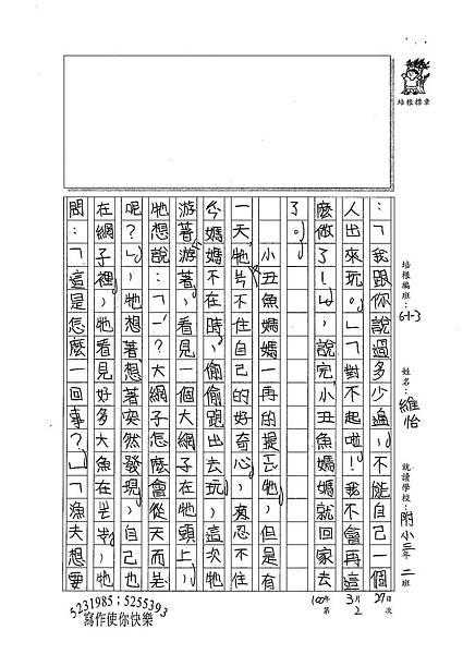 100W3402蔡維怡 (2).jpg