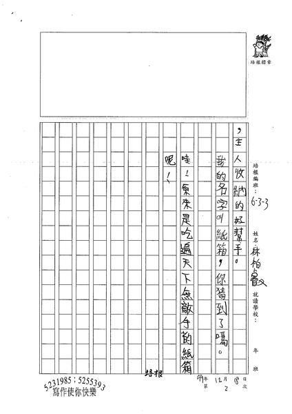 99W3302林柏叡 (2).jpg