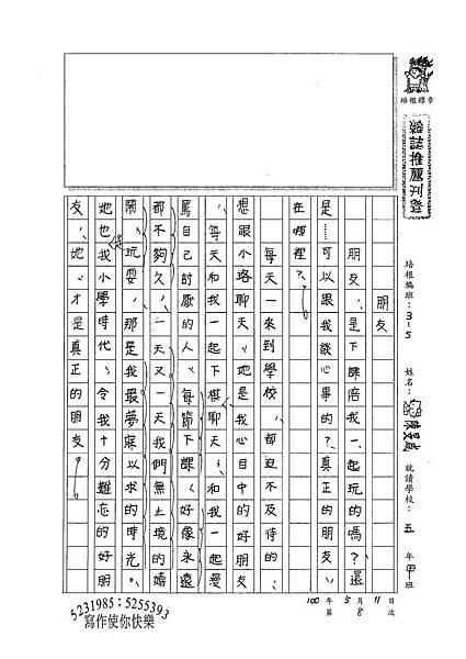 100W5408陳旻咸 (1).jpg