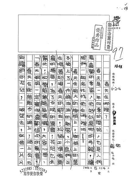 100W4408高依綾 (1).jpg