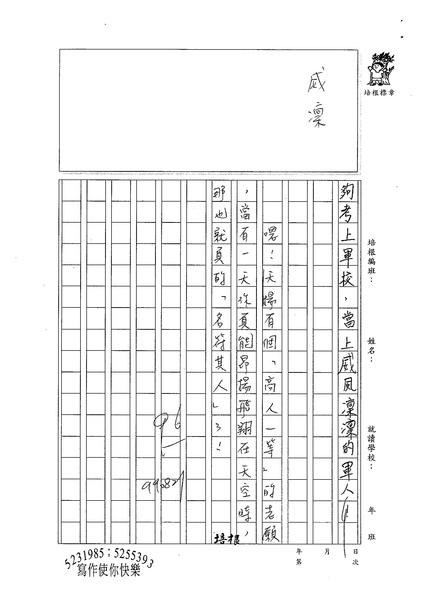 99W5110馮天揚 (2).jpg