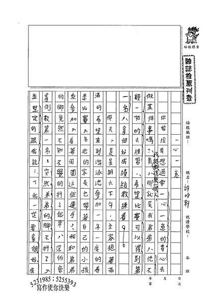 100W6409許昀軒 (1).jpg