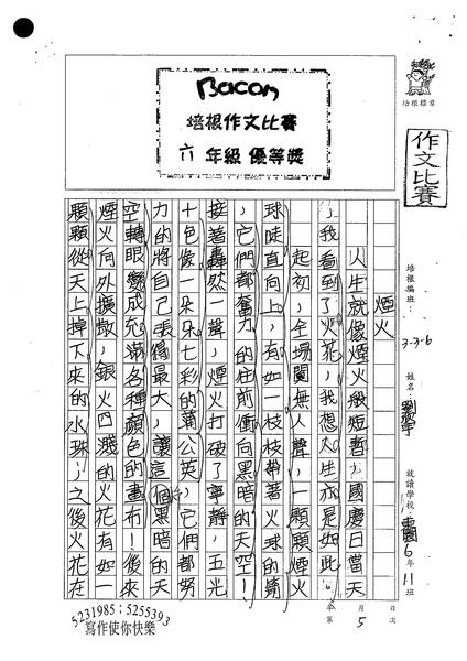 99W5205劉欣宇 (1).jpg