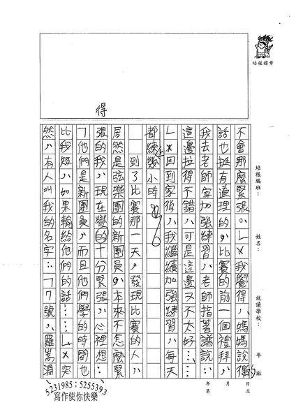 99WA201羅嵩淵 (3).jpg