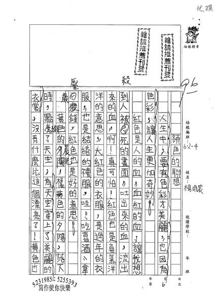 99W4206楊雨宸 (1).jpg
