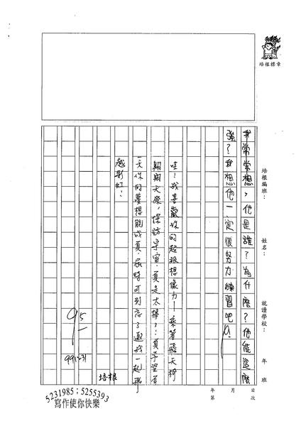 99W5303闕郁軒 (2).jpg