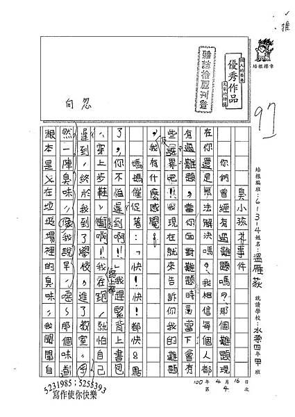100W4404溫雁荻 (1).jpg
