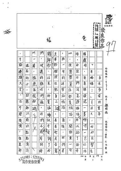 100W6401鍾時兆 (1).jpg