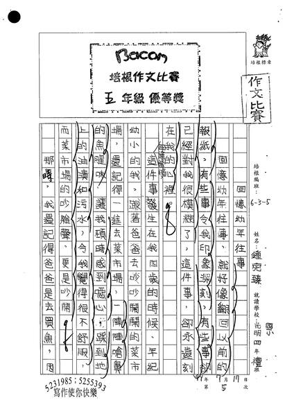 99W5105鍾宛臻 (1).jpg