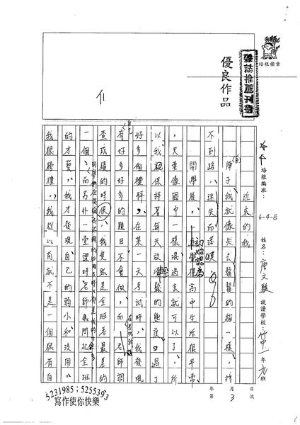 99WE203唐文駿 (1).jpg