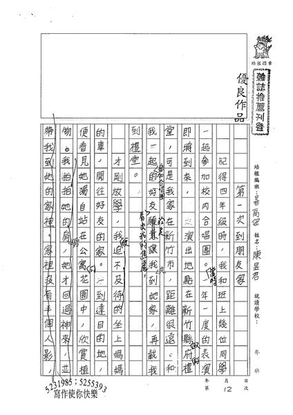 99TSW12陳昱君 (1).jpg