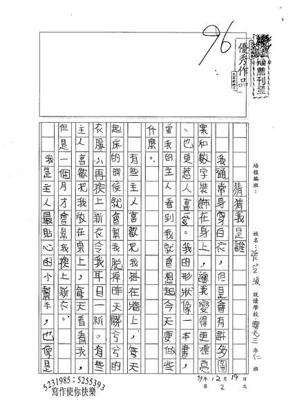 99W3302張芝綾 (1).jpg