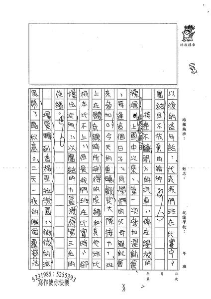 99WE209高偉倫 (2).jpg