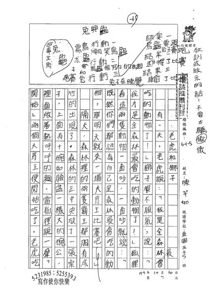 99W5207陳芊如 (1).jpg