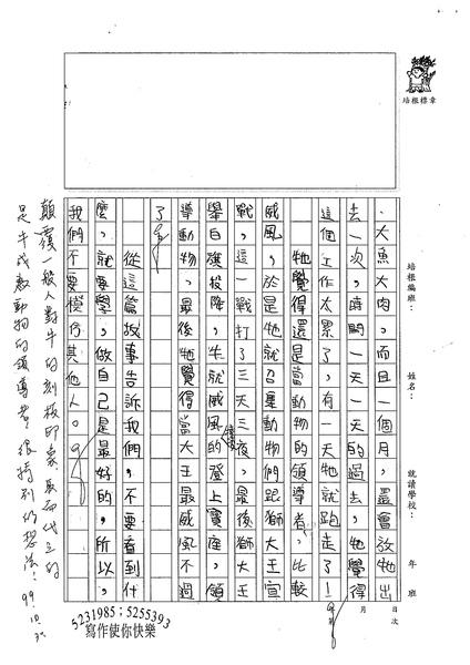 99W5207蔡睿豐 (2).jpg