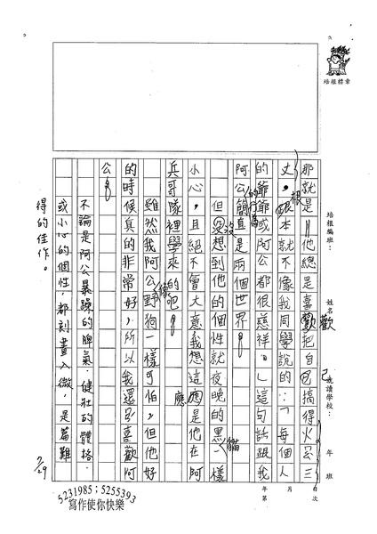 99W4106蔡泓哲 (2).jpg
