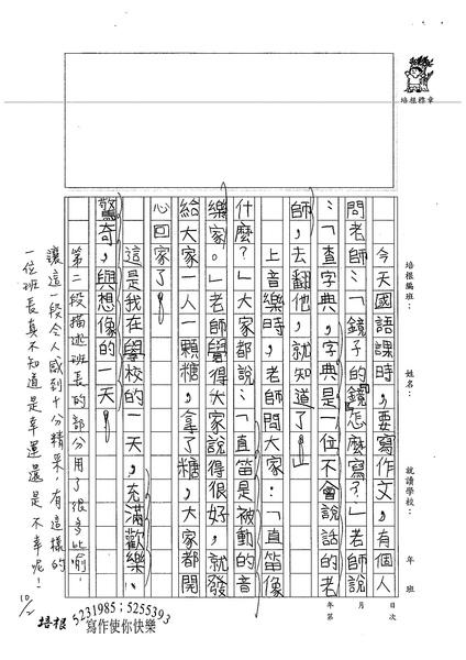 99W4203楊雨宸 (2).jpg