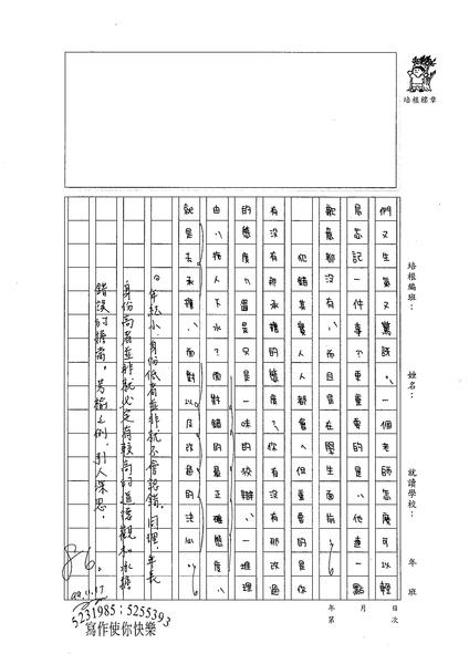 99WG209林芳榆 (3).jpg