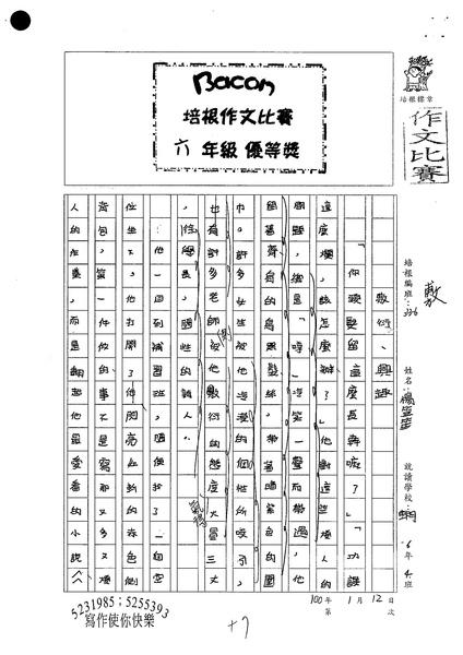 99W6305楊笠笙 (1).jpg