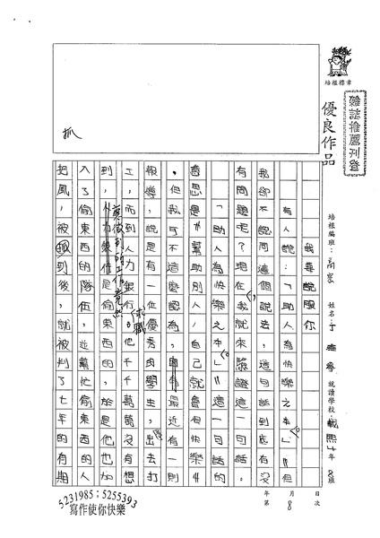 99TSW08丁雅淨 (1).jpg