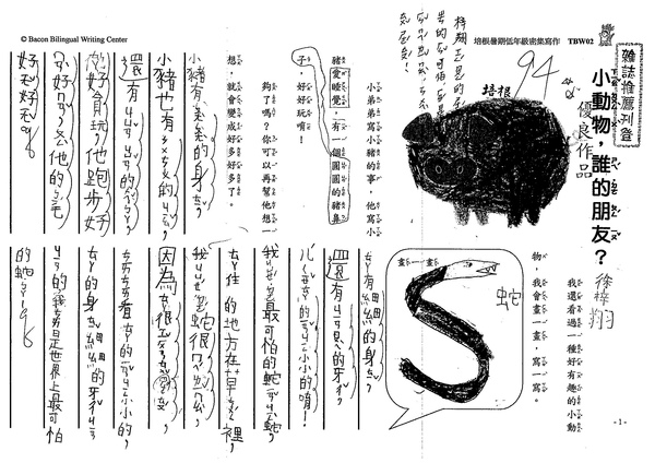 99TBW02徐梓翔.jpg
