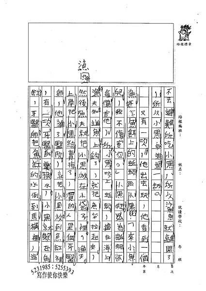99W3402郭旻軒 (2).jpg