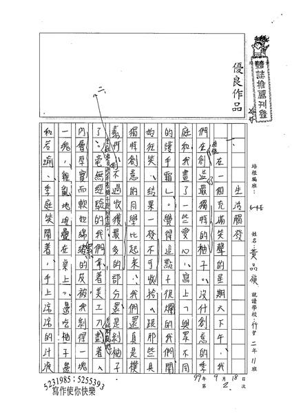 99WE202黃品禎 (1).jpg