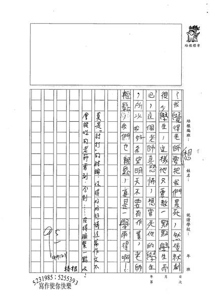 99W5303賴仲倫 (2).jpg