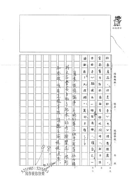 99WA410楊立渝 (3).jpg