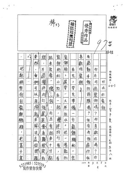 99W5310官予雯 (1).jpg
