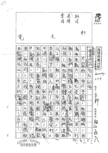 99W5101李軒 (1).jpg