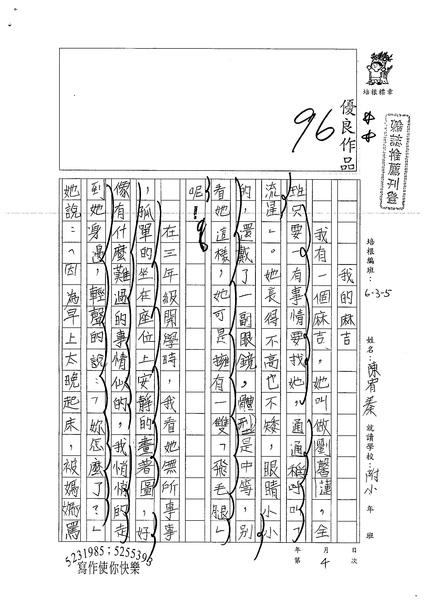 99W5104陳宥蓁 (1).jpg