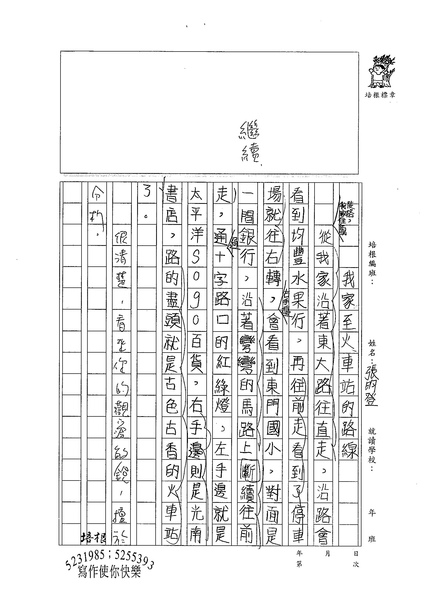 99W6203張昀登 (2).jpg