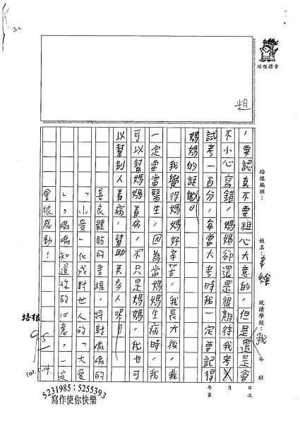 100W3408蘇聿維 (2).jpg