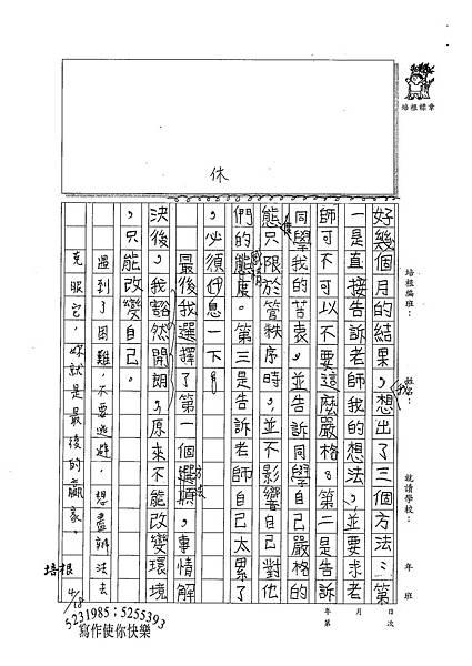 100W4404楊雨宸 (2).jpg