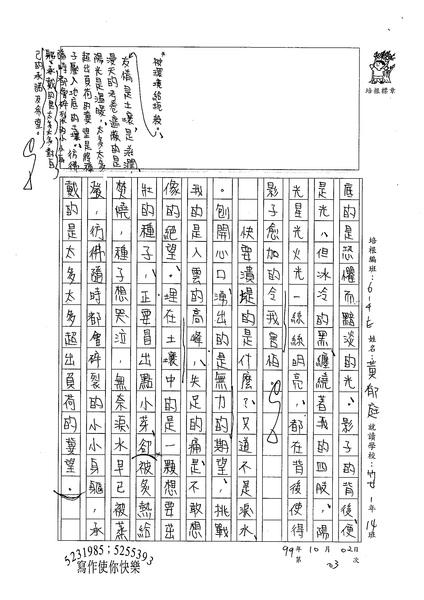 99WE203黃郁庭 (3).jpg