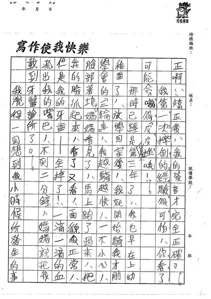 99W5102蔡秉勳 (2).jpg