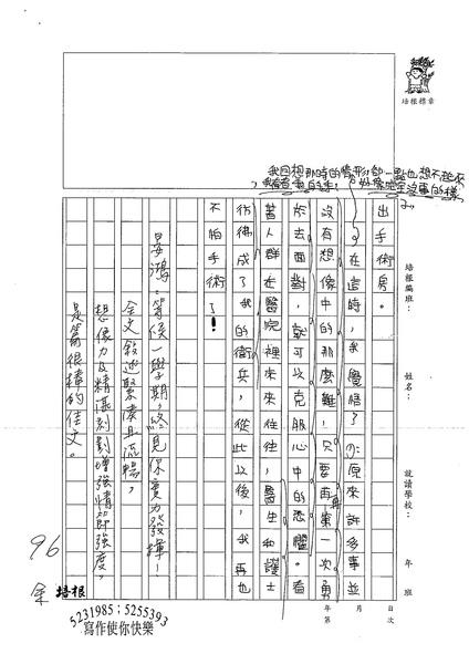 99W6101林晏鴻 (3).jpg