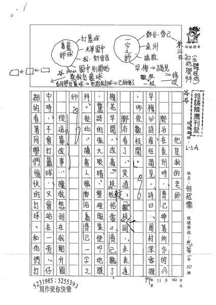 99WA210何冠儒 (1).jpg