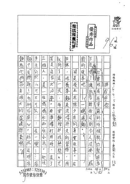 100W5407蔡秉勳 (1).jpg