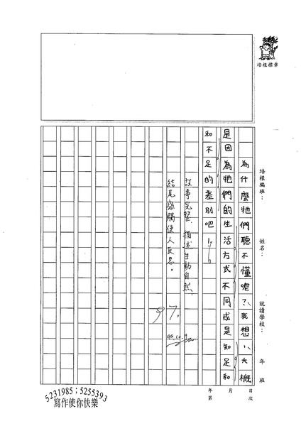 99W5204王瀚睿 (4).jpg