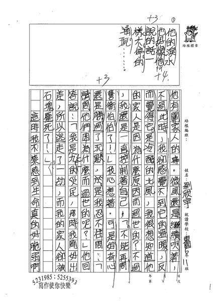 99W5209劉欣宇 (3).jpg