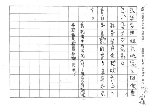 99W2105陳安琪 (2).jpg