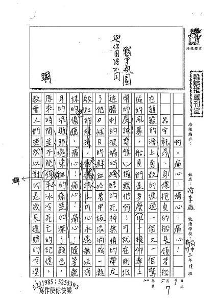 100WE407游季庭 (1).jpg