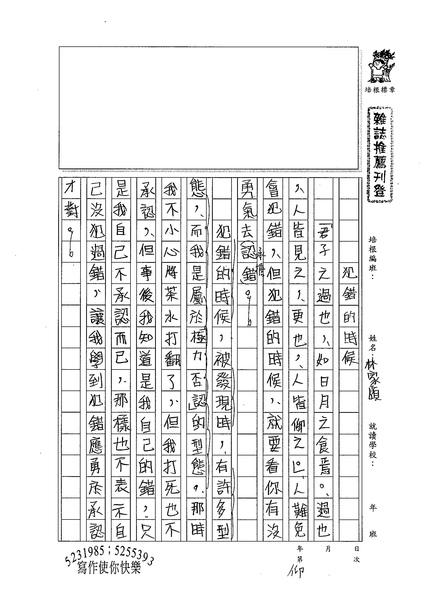 99WG209林家頤 (1).jpg