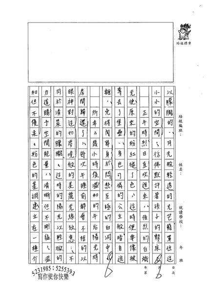 99WE201游季庭 (3).jpg